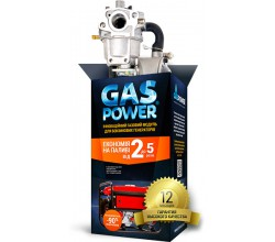 GasPower KMS-3