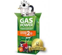 GasPower КBS-2A/PM